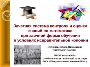 Чепурина Любовь Николаевна учитель математики МБОУ школа №24 (учебно-консульт