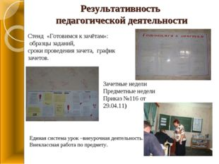 Зачетные недели Предметные недели Приказ №116 от 29.04.11) . предметные недел