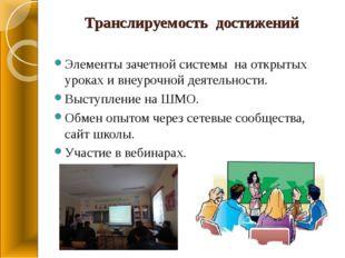 Элементы зачетной системы на открытых уроках и внеурочной деятельности. Высту