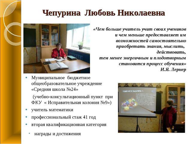 Муниципальное бюджетное общеобразовательное учреждение «Средняя школа №24» (у...