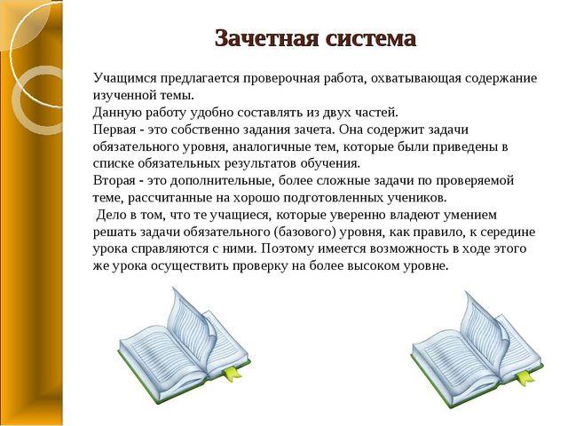 Учащимся предлагается проверочная работа, охватывающая содержание изученной...