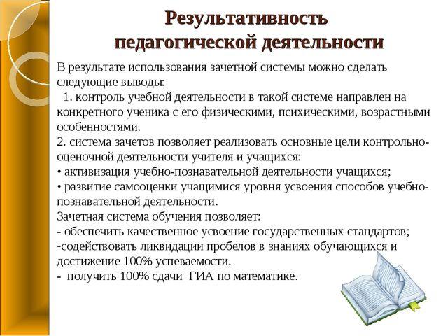 В результате использования зачетной системы можно сделать следующие выводы: 1...