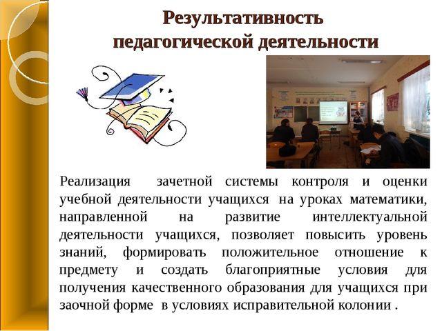 Реализация зачетной системы контроля и оценки учебной деятельности учащихся ...