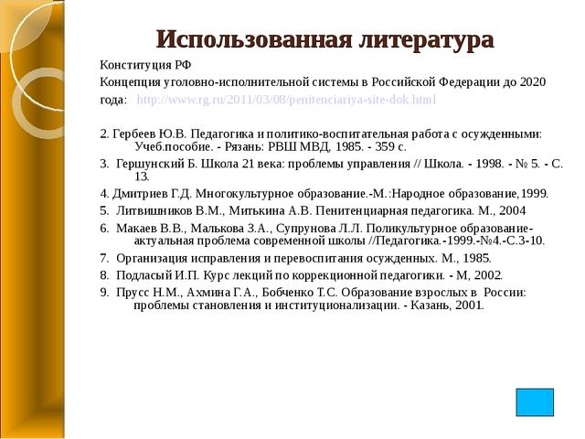 Использованная литература Конституция РФ Концепция уголовно-исполнительной си...
