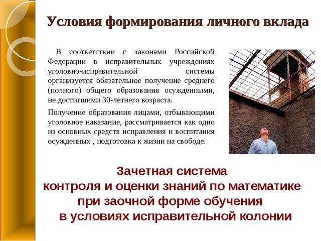 В соответствии с законами Российской Федерации в исправительных учреждениях...