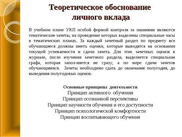 Теоретическое обоснование личного вклада В учебном плане УКП особой формой ко...