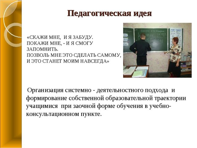 Организация системно - деятельностного подхода и формирование собственной о...