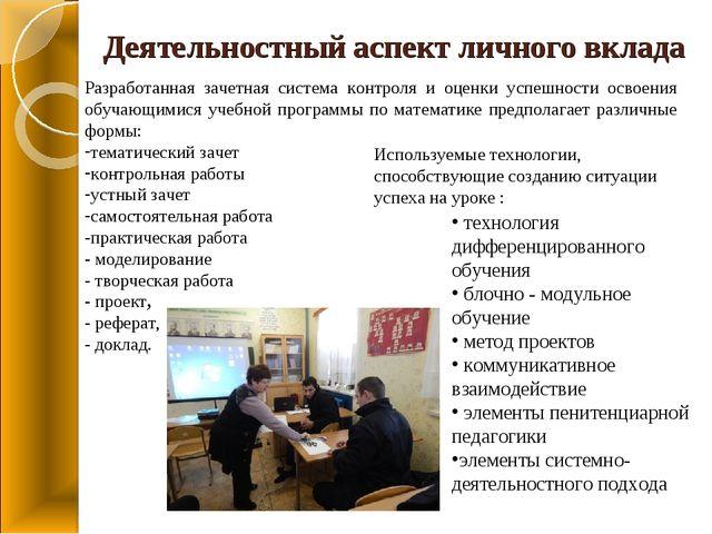 Деятельностный аспект личного вклада Разработанная зачетная система контроля...