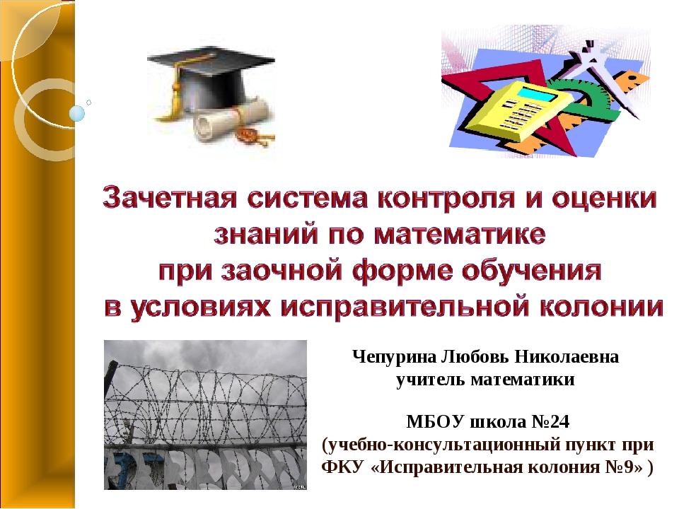 Чепурина Любовь Николаевна учитель математики МБОУ школа №24 (учебно-консульт...
