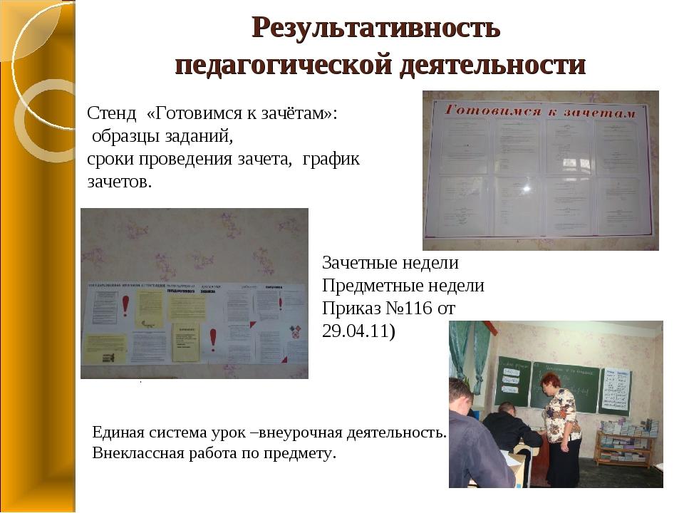 Зачетные недели Предметные недели Приказ №116 от 29.04.11) . предметные недел...