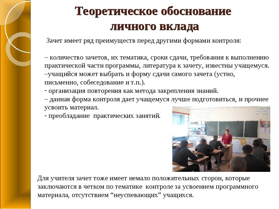 Зачет имеет ряд преимуществ перед другими формами контроля: – количество зач...