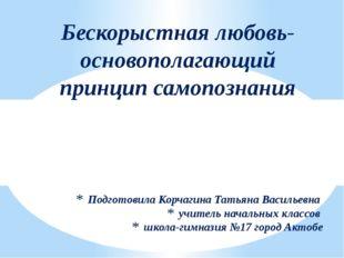 Подготовила Корчагина Татьяна Васильевна учитель начальных классов школа-гимн