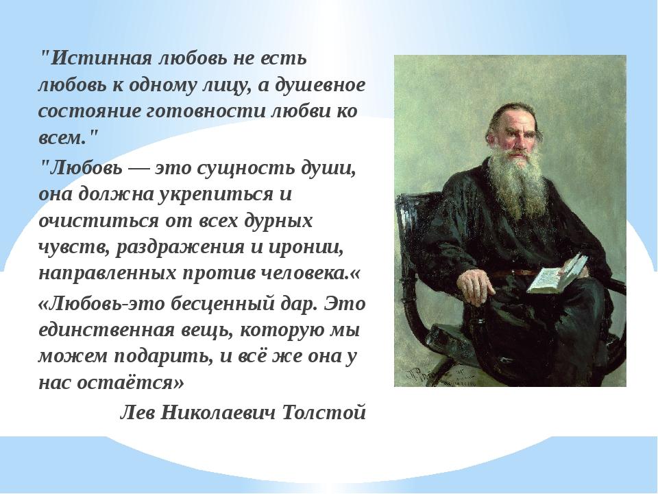 """""""Истинная любовь не есть любовь к одному лицу, а душевное состояние готовнос..."""