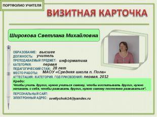 Широкова Светлана Михайловна высшее учитель информатика первая 28 лет МАОУ «С