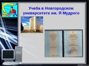 Учеба в Новгородском университете им. Я Мудрого