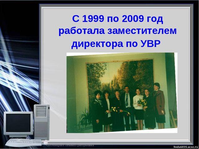 С 1999 по 2009 год работала заместителем директора по УВР