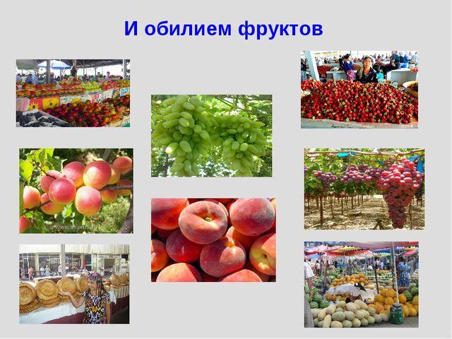 И обилием фруктов
