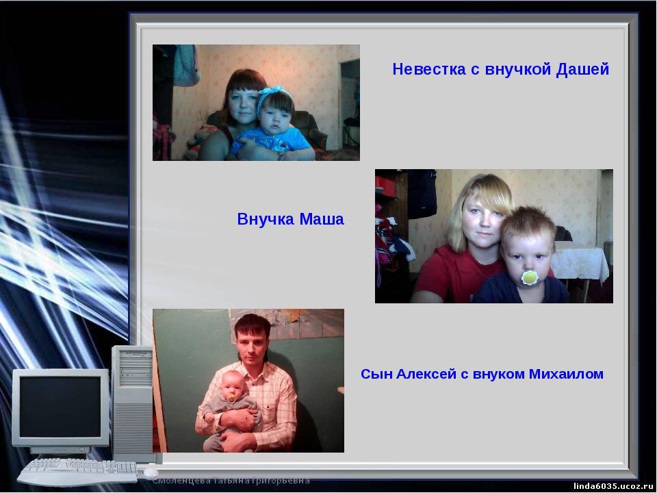 Невестка с внучкой Дашей Внучка Маша Сын Алексей с внуком Михаилом