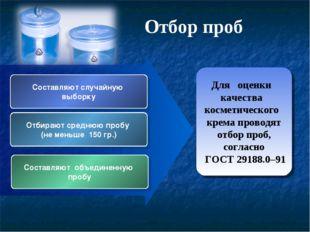 Для оценки качества косметического крема проводят отбор проб, согласно ГОСТ 2