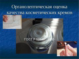 Органолептическая оценка качества косметических кремов ГОСТ Р 52343 - 2005