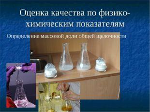 Оценка качества по физико-химическим показателям Определение массовой доли об