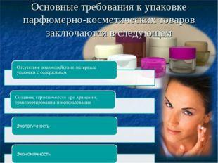 Основные требования к упаковке парфюмерно-косметических товаров заключаются в