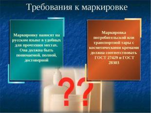 Требования к маркировке Маркировку наносят на русском языке в удобных для про