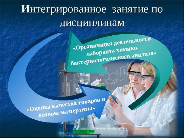 Интегрированное занятие по дисциплинам «Оценка качества товаров и основы эксп...