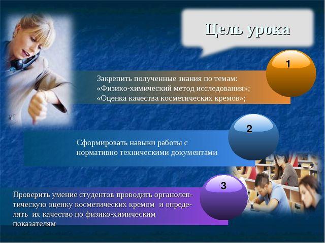 Закрепить полученные знания по темам: «Физико-химический метод исследования»;...