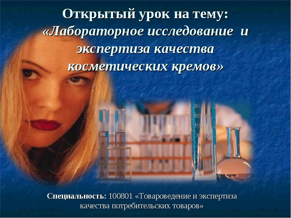 Открытый урок на тему: «Лабораторное исследование и экспертиза качества косме...