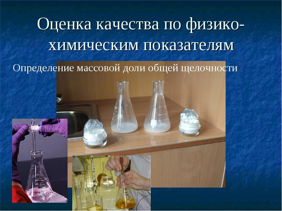 Оценка качества по физико-химическим показателям Определение массовой доли об...