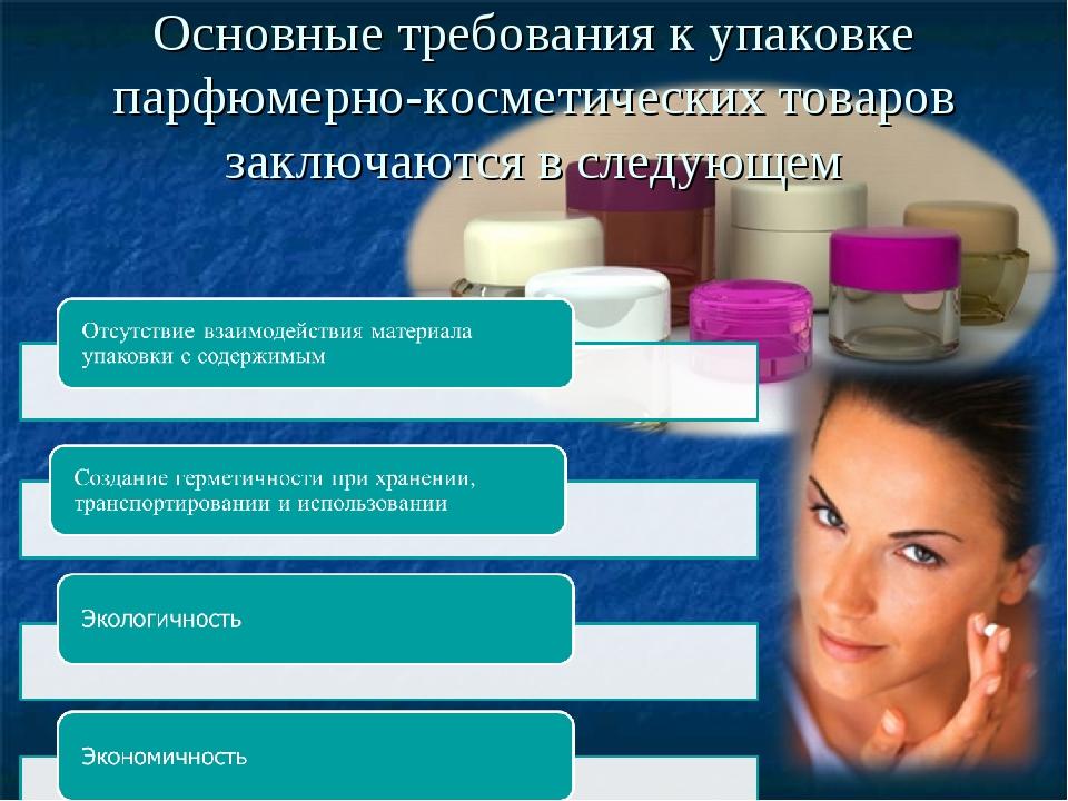 Основные требования к упаковке парфюмерно-косметических товаров заключаются в...