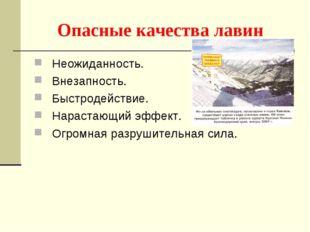 Опасные качества лавин Неожиданность. Внезапность. Быстродействие. Нарастающи