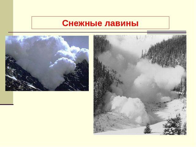 Снежные лавины