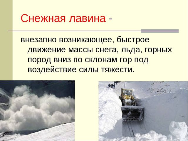Снежная лавина - внезапно возникающее, быстрое движение массы снега, льда, го...