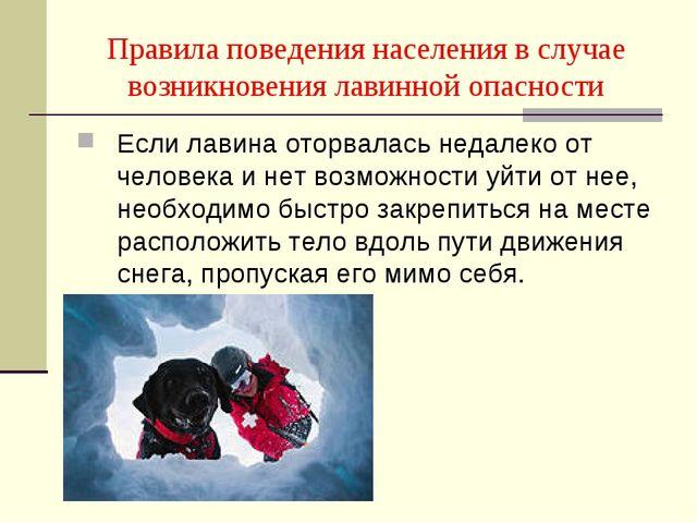 Правила поведения населения в случае возникновения лавинной опасности Если ла...