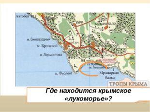 «У лукоморья дуб зелёный …» Что такое «лукоморье»? Где находится крымское «лу