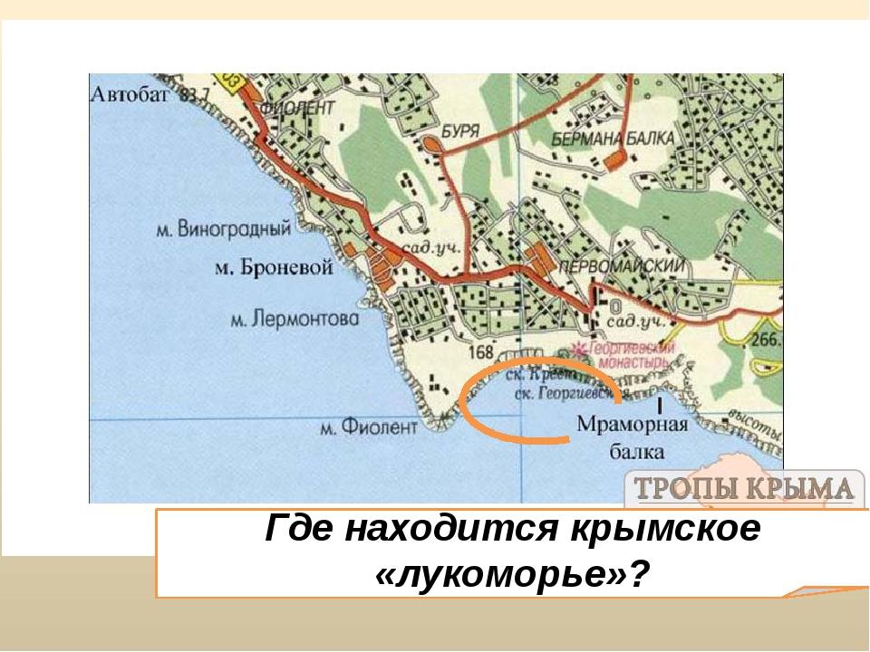 «У лукоморья дуб зелёный …» Что такое «лукоморье»? Где находится крымское «лу...