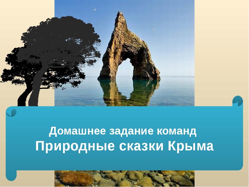 Домашнее задание команд Природные сказки Крыма