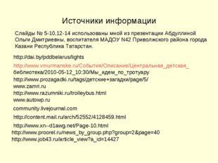 Источники информации http://www.vmurmanske.ru/События/Описание/Центральная_де