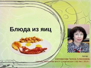 Шаповалова Галина Алексеевна, учитель технологии МАОУ Озерновская СОШ №3. 20