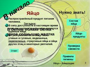 Фаршированные яйца В начало Нафаршировать яйца – дело одной минуты, а получаю