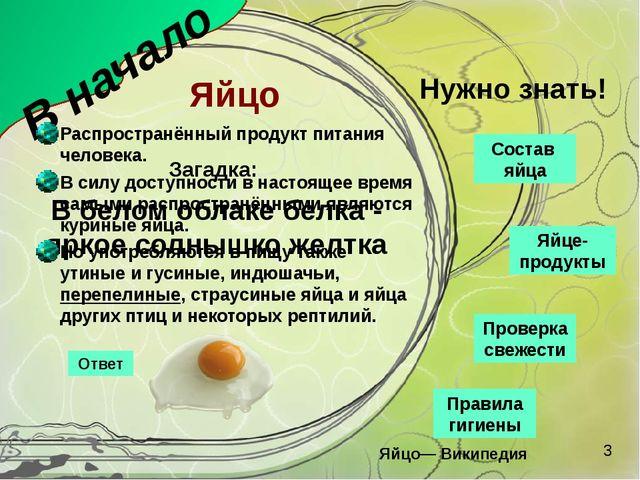 Фаршированные яйца В начало Нафаршировать яйца – дело одной минуты, а получаю...