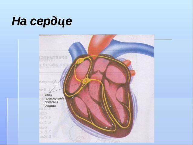 На сердце