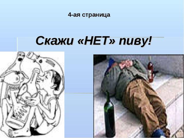 4-ая страница Скажи «НЕТ» пиву!