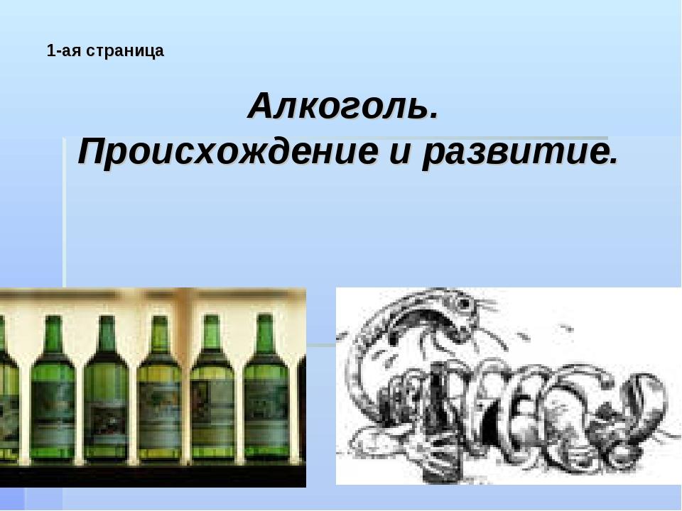 1-ая страница Алкоголь. Происхождение и развитие.