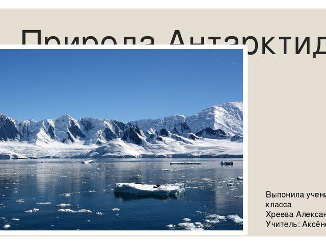 Природа Антарктиды Выпонила ученица 5В класса Хреева Александра Учитель: Аксё...