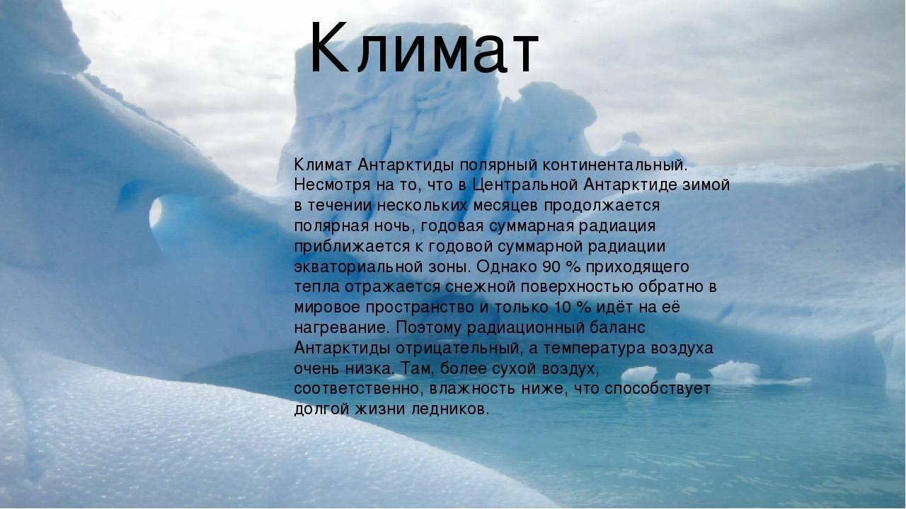Климат Антарктиды полярный континентальный. Несмотря на то, что в Центральной...