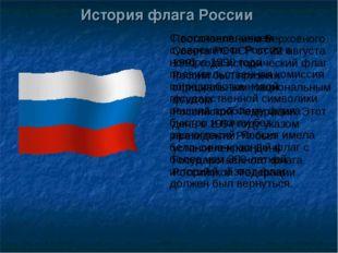 История флага России С восстановлением суверенитета России в ноябре 1990 года