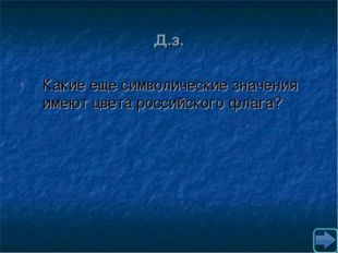 Д.з. Какие еще символические значения имеют цвета российского флага?